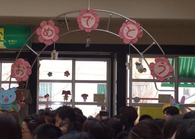 Nyuen-shiki